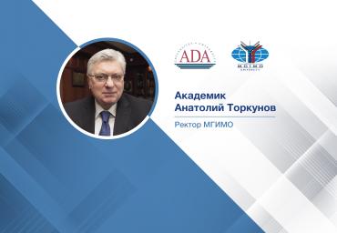 Лекция А.Торкунова на тему «Новые процессы в современных международных отношениях»