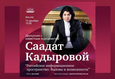Онлайн дискуссия с Саадат Кадыровой