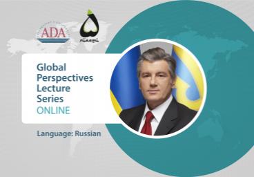 Upcoming GPLS with former Ukrainian President